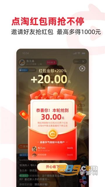 点淘app赚钱红包版