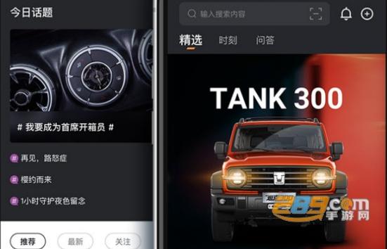 坦克tank APP下载2021最新版