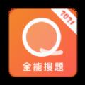 全能搜题软件app免费出答案版v1.1.5安卓版