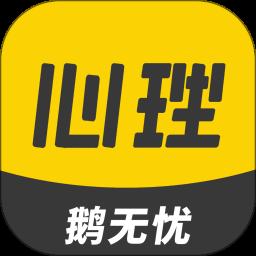 鹅无忧心理app华为最新版v1.1.4安卓版