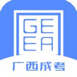 广西成考招生官方app安卓版v1.1安卓版