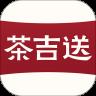 茶吉送app官方版v2.16.0安卓版
