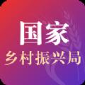 国家乡村振兴局官方app手机安卓版v3.0.0安卓版