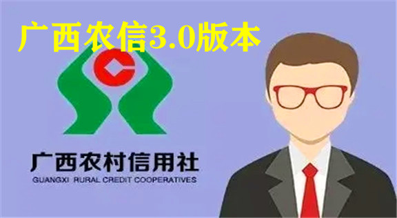 广西农信3.0版本