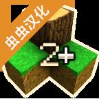 生存战争2虫虫助手完美汉化版v2.2.10.4API安卓版