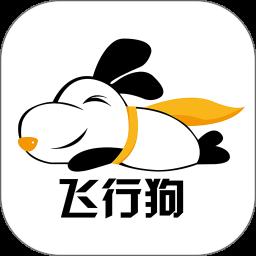 飞行狗旅行app手机版v2.1.8最新版