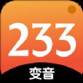 233变声器app免费版v1.1安卓版
