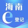 海南e登记app苹果最新版v1.2.15官方版