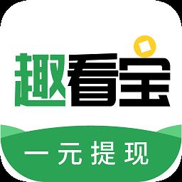 趣看宝看资讯赚红包app官方版V1.0.1.1安卓版