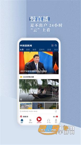 中国蓝新闻客户端手机版