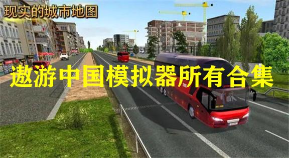 遨游中国模拟器2021