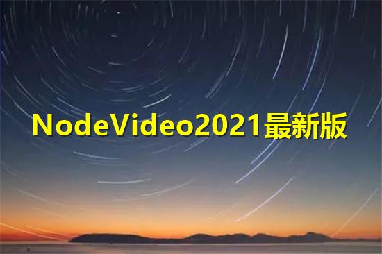 NodeVideo2021最新版