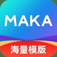 MAKA创意设计模板v5.40.1
