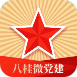 八桂微党建手机app最新版v0.0.57安卓版