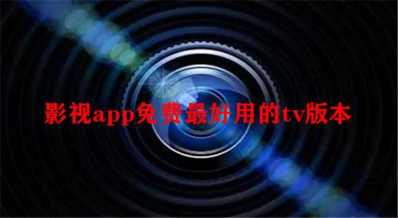 影视app免费最好用的tv版本