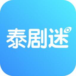 泰剧迷最新升级版v2.1.2安卓版