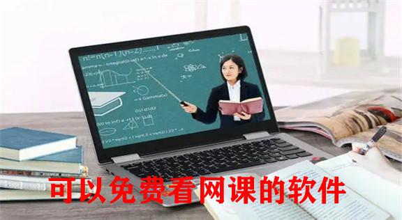 可以免费看网课的软件