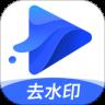 水印��去水印app下�d2021最新版