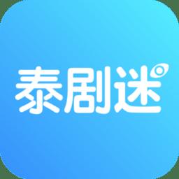 泰剧迷官方版无广告v2.1.2