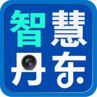 智慧丹� app最新版v0.0.10安卓版