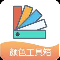 小鹿取色器app安卓最新版v1.0安卓版