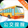 地铁来了app官方正式版v3.0.0安卓版