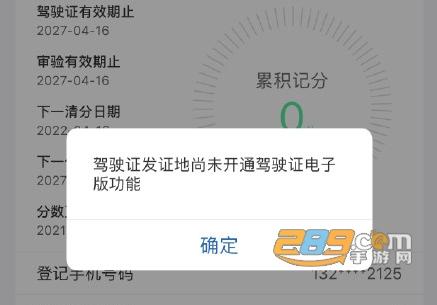 机动车驾驶证电子版官方app