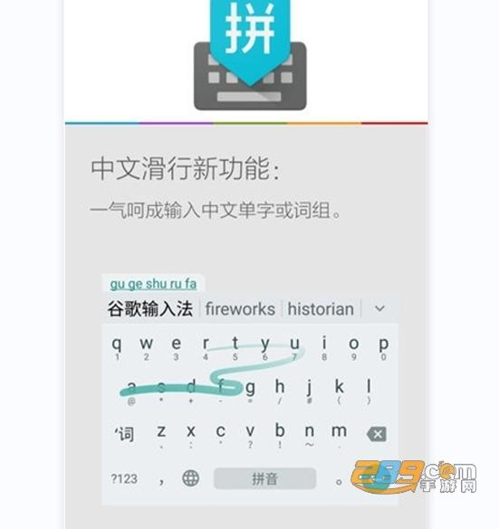 谷歌拼音输入法最新版