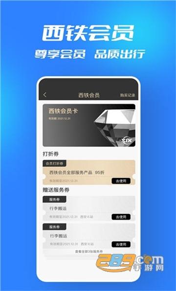 西铁行app安卓官方版
