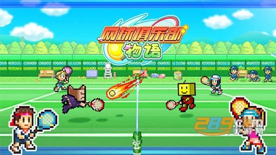 网球俱乐部物语下载免费版