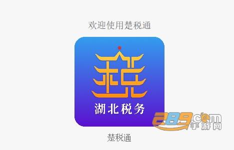 楚税通湖北税务app下载2021最新版