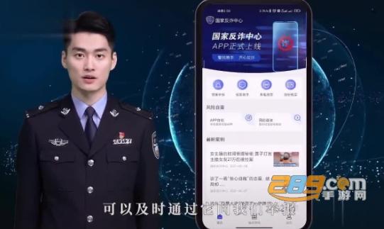 反诈中心app下载安装2021最新版
