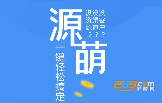 源萌社区app