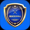 反诈中心app下载安装2021最新版v1.1.13官方安卓版