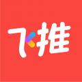 飞推趣味营销推广神器v4.4.14安卓版