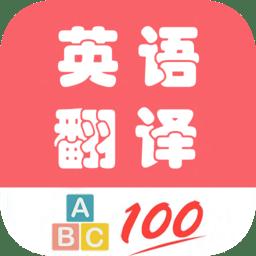 英语翻译帮最新版v1.014