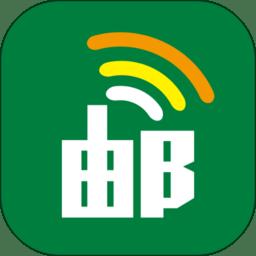 邮信通app手机端官方安卓版v1.2.4安卓版