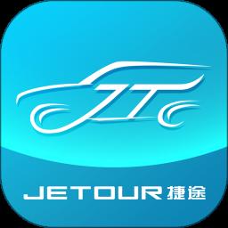捷途汽车app手机最新版v2.3.2安卓版