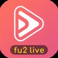 Fu2live影视手机免费版v2.1.7最新版