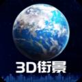 北斗3d卫星街景高清街景免费版2021最新版V1.1.3免费版