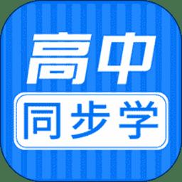 高中同步学精品课官方版(高中课堂同步)v1.2.4安卓版