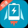 极速充电(快充神器)app下载2021最新版v2.8.5官方安卓版