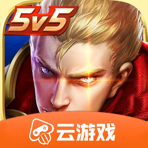 王者荣耀云游戏旧版无限玩v4.0.0.1039802