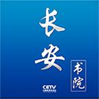 2021中国教育电视台长安书院苹果版appv2.2.5官方版