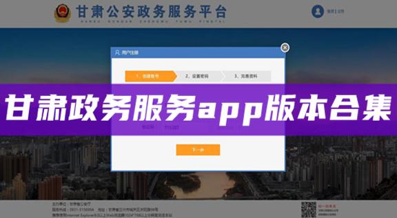甘肃政务服务app版本合集