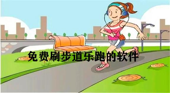 免费刷步道乐跑的软件