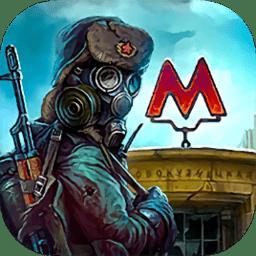 地铁生存僵尸猎人手游最新版v1.49安卓版