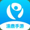 渝鼎手游app安卓免费版v0.8.5安卓版