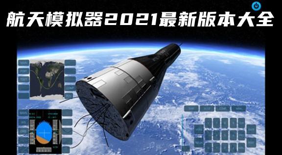航天模拟器2021最新版本大全