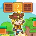 牛仔小伙大冒险游戏免费正式版